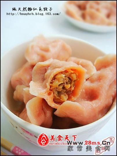 纯天然粉红色饺子