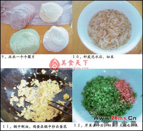 让孩子爱上吃菜--彩色饺子