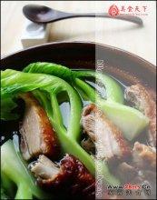 水东芥菜煮烧鸭图解