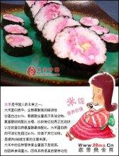 桃色苋菜寿司图解
