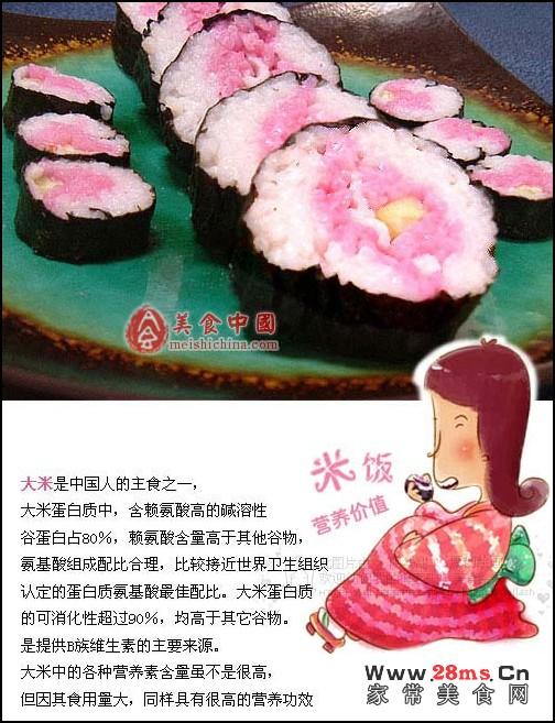 桃色苋菜寿司