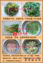 荠菜水饺图解