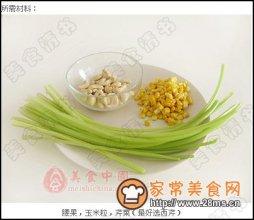 美容小菜腰果玉米图解