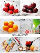 纪念版冰糖水果葫芦图解