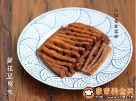 兰花豆腐干