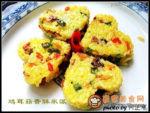 鸡茸菇香酥米派的做法