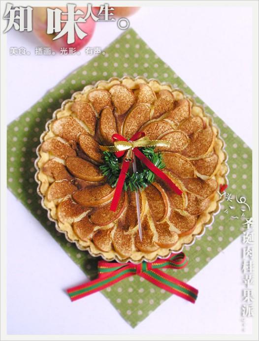 圣诞节肉桂苹果派的做法