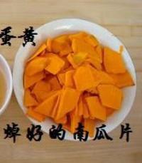 咸蛋黄炒南瓜的做法步骤2