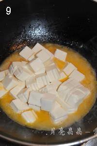 蛋黄豆腐的做法步骤9