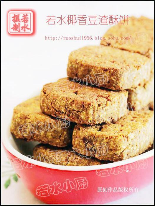 椰香杏仁豆渣酥饼的做法