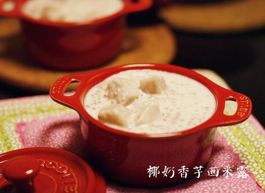 椰奶香芋西米露的做法