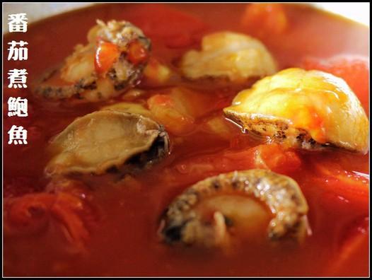 番茄煮鲍鱼的做法