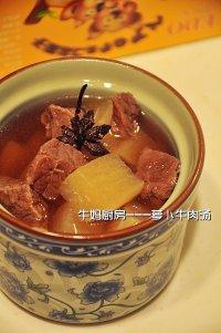 白萝卜炖牛肉汤