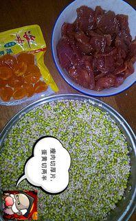 叉烧蛋黄粽的做法步骤:2