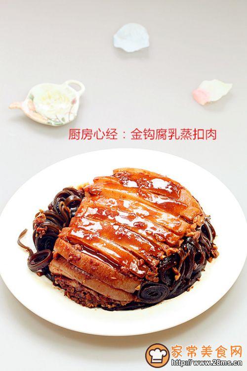 金钩葱姜腐乳海带蒸扣肉