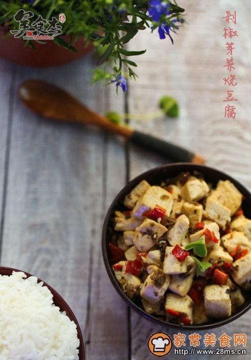 剁椒芽菜烧豆腐
