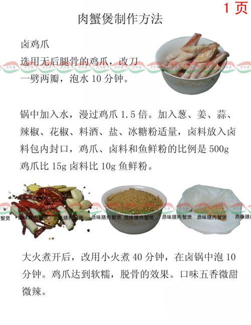 胖子肉蟹煲的做法图解1