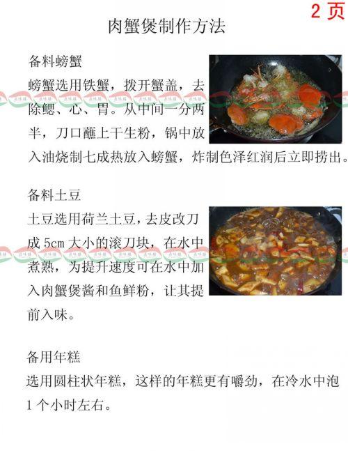 胖子肉蟹煲的做法图解2