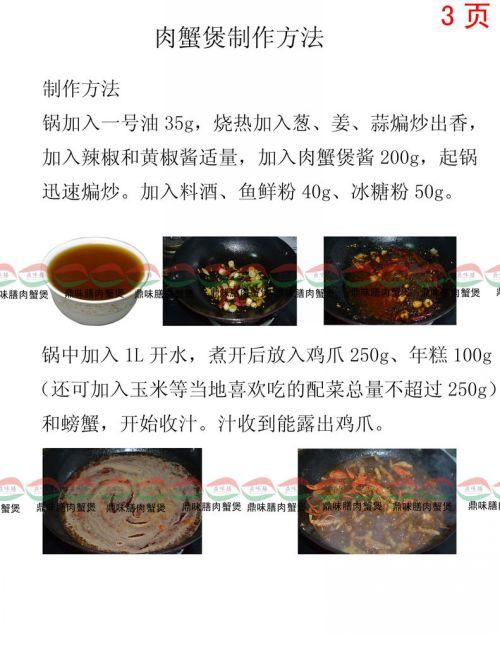 胖子肉蟹煲的做法图解3