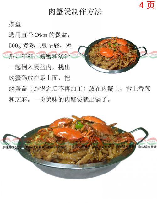 胖子肉蟹煲的做法图解4