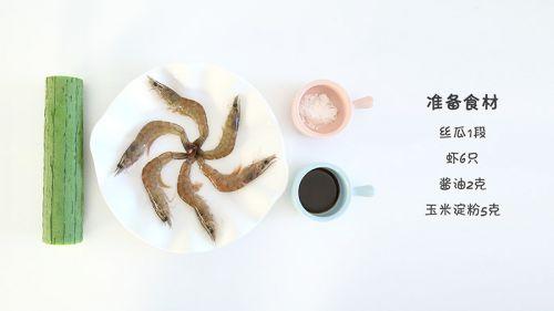 清爽鲜虾丝瓜盅的做法图解1