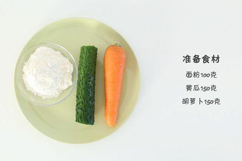 胡萝卜黄瓜饼的做法图解1