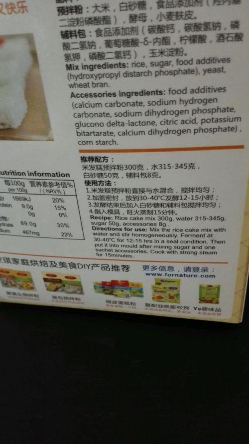 武汉早点:米粑粑的做法图解2