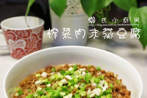 肉末排骨蒸山药的图片豆腐玉米做法煲榨菜图片