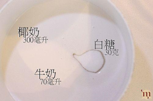 百香果椰汁西米糕的做法图解6