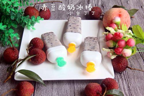 赤豆酸奶冰棒的做法图解7