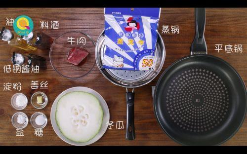 清爽低卡冬瓜牛肉夹的做法图解1
