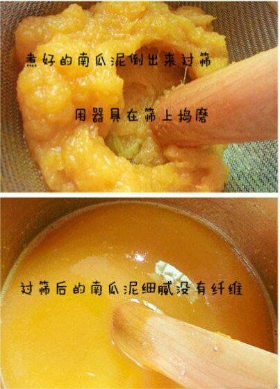 韩式南瓜粥的做法图解3