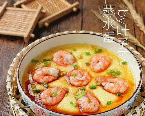 虾仁 蒸水蛋/嫩滑虾仁蒸水蛋的做法
