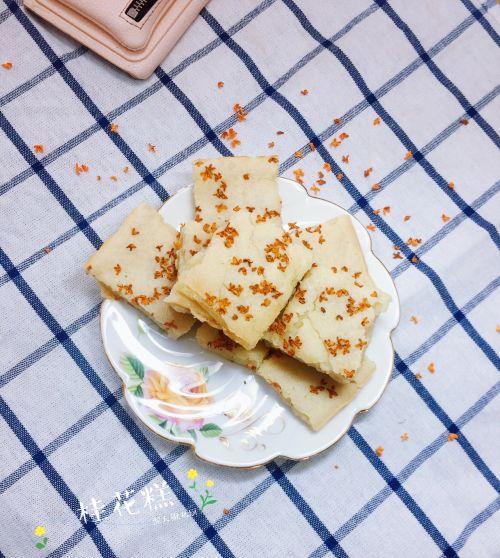桂花糕(烤箱版)的做法图解7