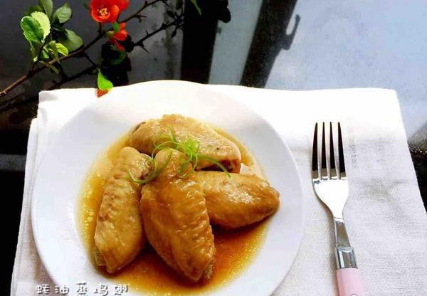 蚝油蒸鸡翅