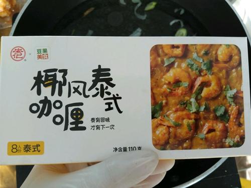 咖喱阿根廷红虾的做法图解4