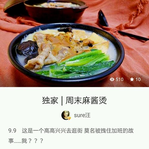 菜心玉菇昆鱼锅的做法图解2