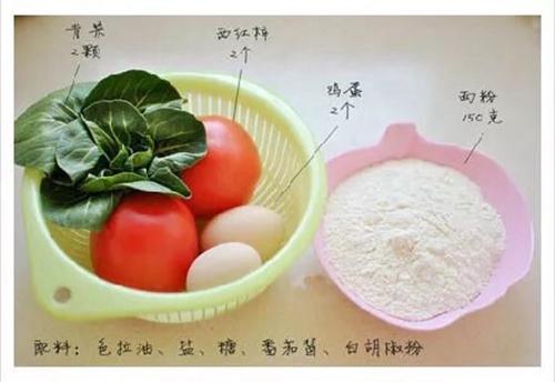 疙瘩汤的做法图解1