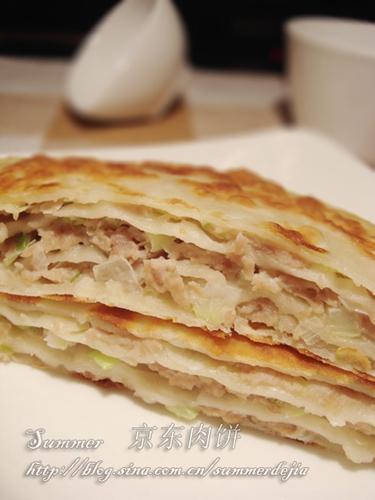 京东肉饼的做法图解6