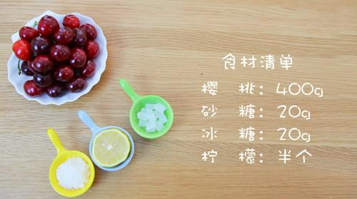 樱桃酱  宝宝辅食达人的做法图解1