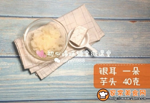 宝宝辅食:银耳芋艿羹