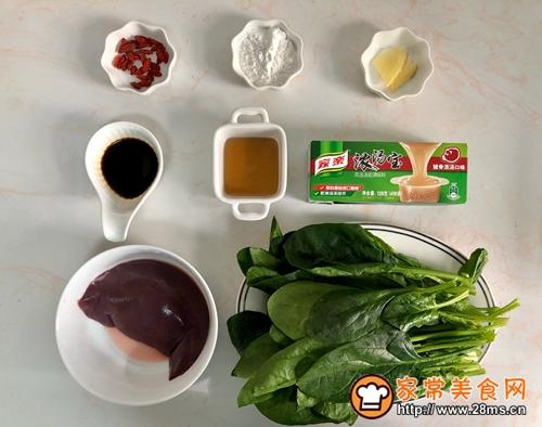 菠菜猪肝汤的做法图解1