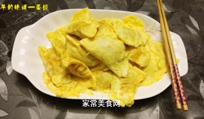 年的味道―蛋饺的做法步骤:7