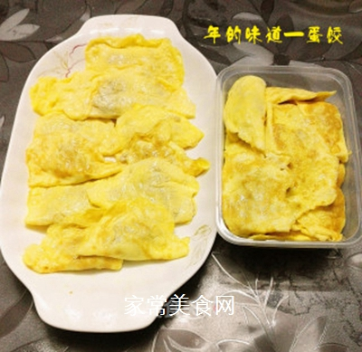 年的味道―蛋饺的做法步骤:8