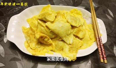 年的味道―蛋饺的做法