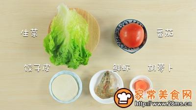 杂蔬捞面的做法图解1