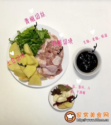 大盘鸡+蒸鸡蛋+炒花蛤的做法图解1