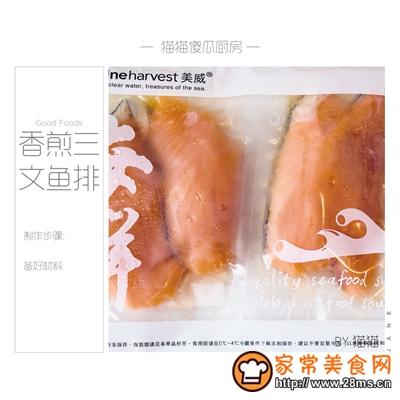 懒人快手减脂菜香煎三文鱼排的做法图解1
