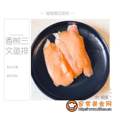 懒人快手减脂菜香煎三文鱼排的做法图解2