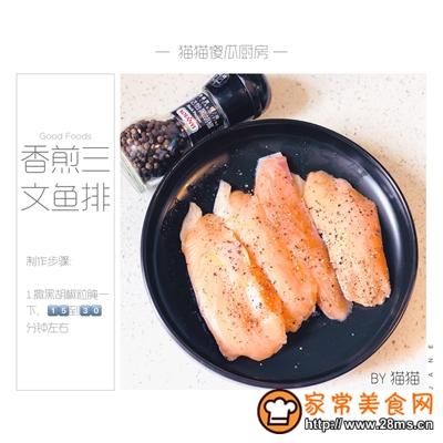 懒人快手减脂菜香煎三文鱼排的做法图解3